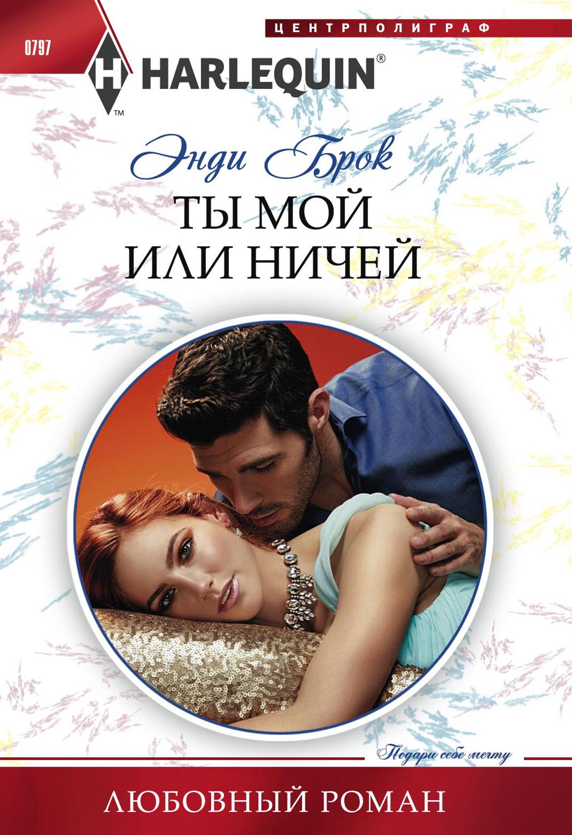 Слушать онлайн аудиокниги любовные романы.