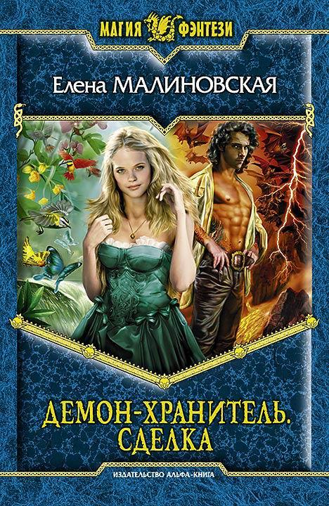 обложка книги Демон-хранитель. Сделка