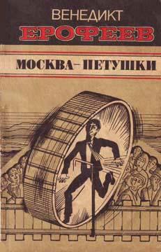 москва петушки скачать книгу автора ерофеев венедикт Fb2 бесплатно без регистрации или читать книгу онлайн