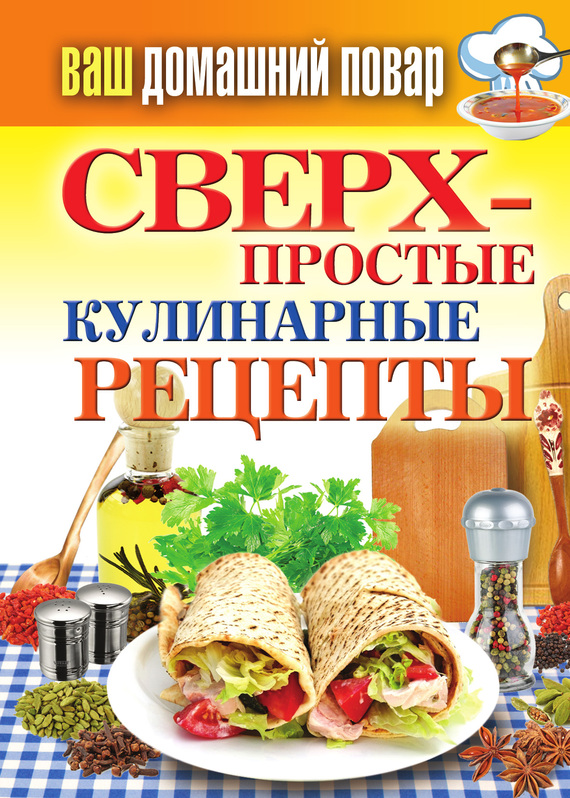 Скачать книгу с рецептами бесплатно без регистрации