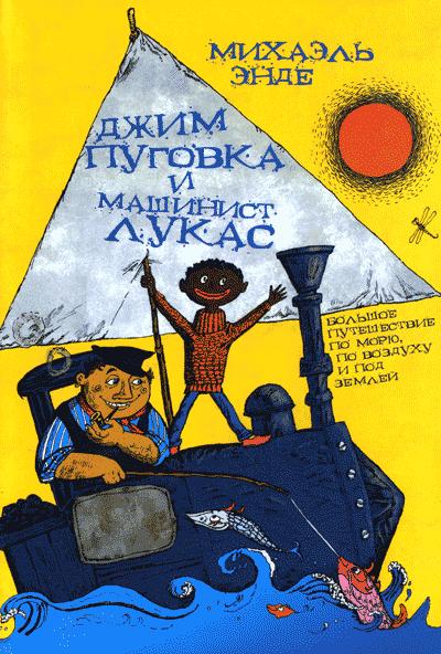 обложка книги Джим Пуговка равно крановщик Лукас
