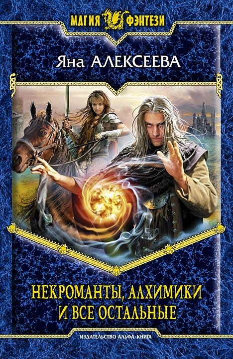 обложка книги Некроманты, алхимики да целое другие (Сборник)