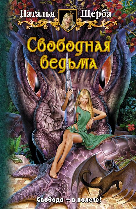 Книга свободная ведьма скачать