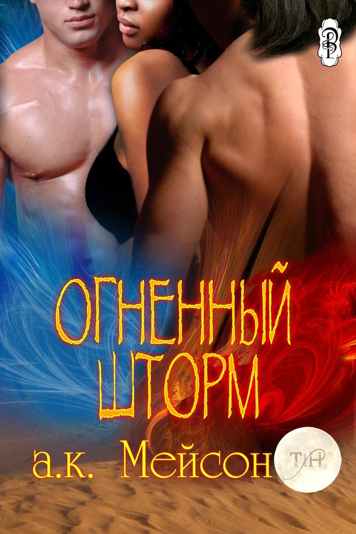 на и паранормальные слэш языке романы эротические русском