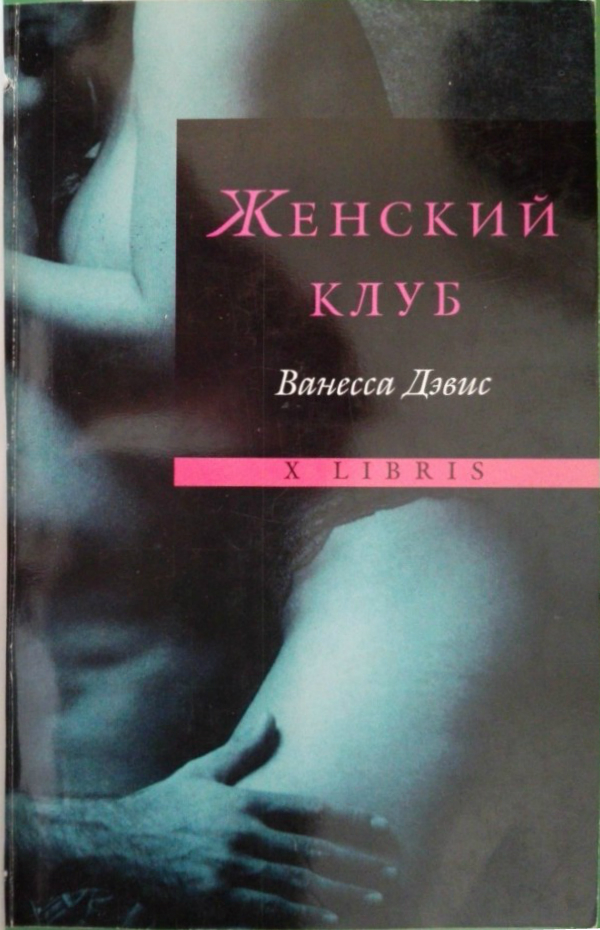 эротика жанр книги читать онлайн