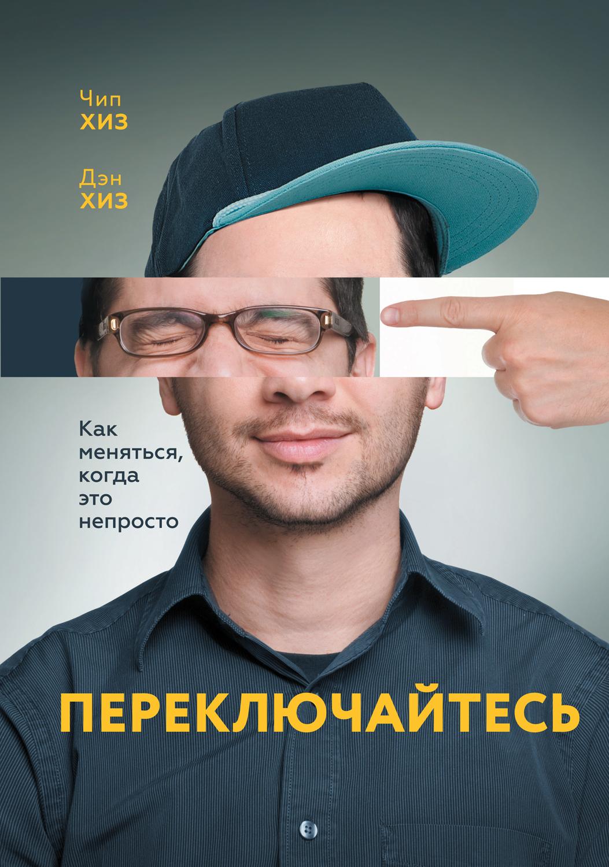 Переключайтесь скачать книгу автора хиз дэн, хиз чип fb2.
