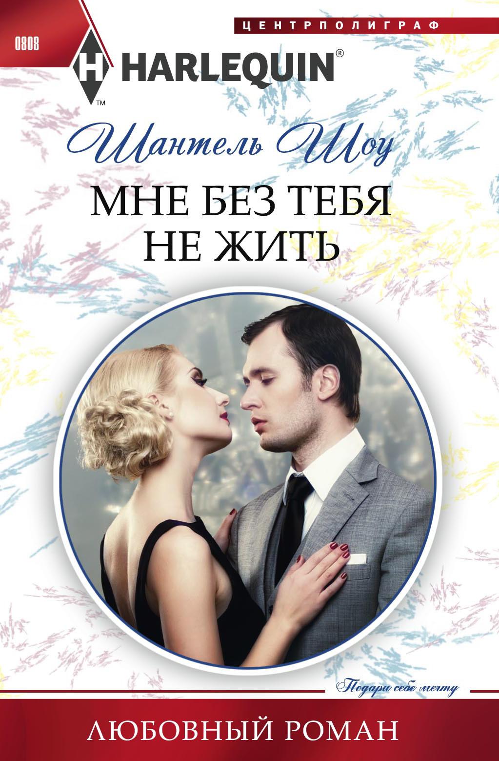 скачать книги бесплатно и без регистрации короткие любовные романы, ироничный детектив