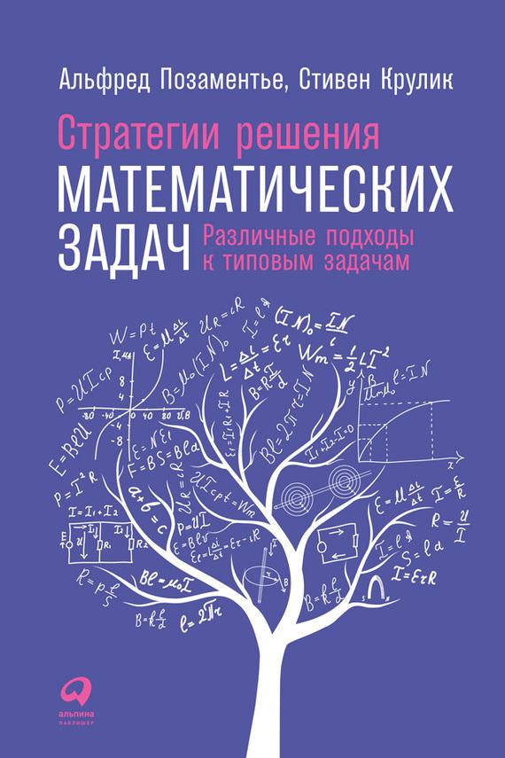 Решение математических задач бесплатно онлайн решения шарнирно консольных балок задачи