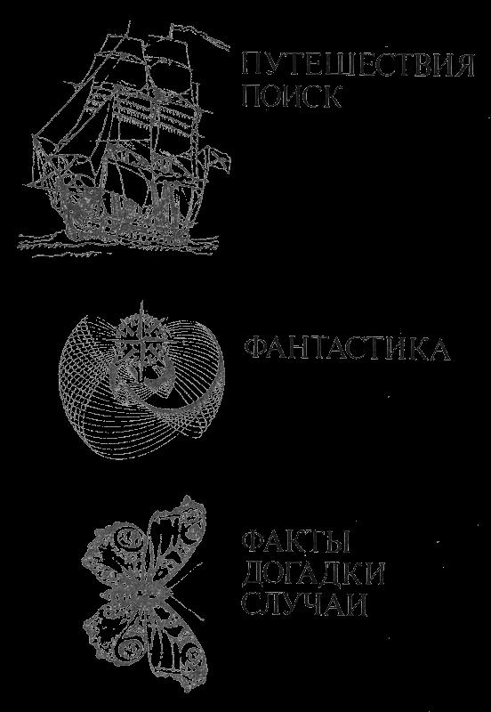 Изображение к книге НА СУШЕ И НА МОРЕ 1985