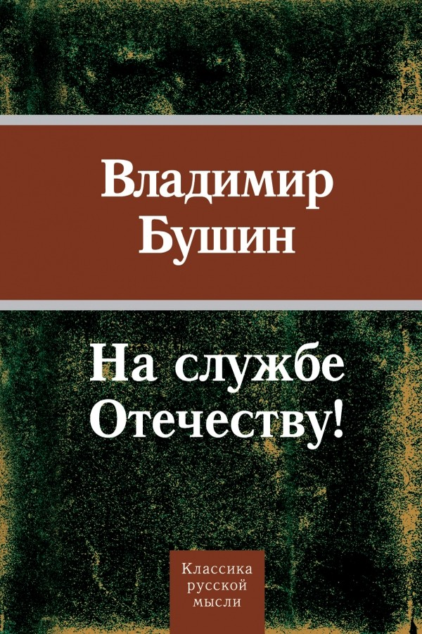 бушин книги fb2.zip