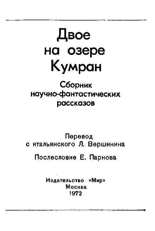 Изображение к книге Двое на озере Кумран (сборник)