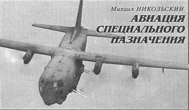 Изображение к книге Авиация и космонавтика 1999 11