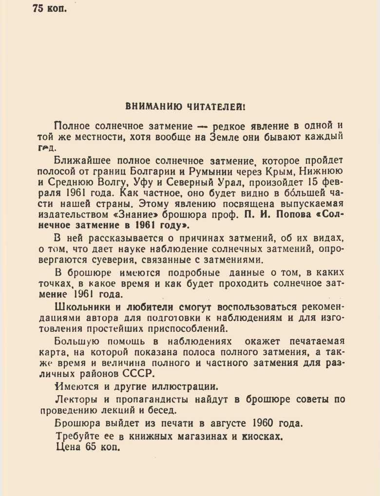 Изображение к книге К. А. Тимирязев - ученый, борец, мыслитель
