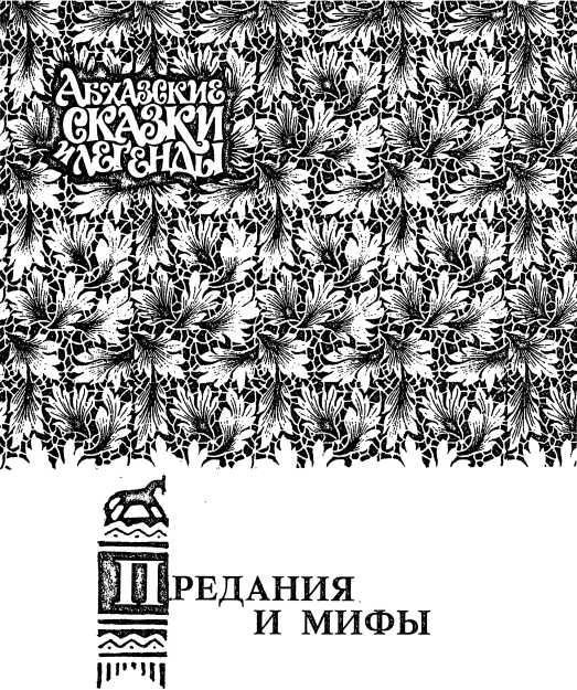 Изображение к книге Абхазские сказки и легенды