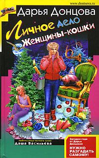 обложка книги Личное труд женщины-кошки