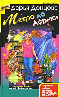 обложка книги Метро до Африки