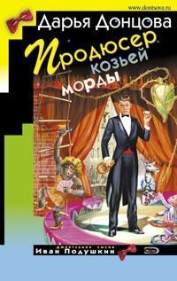 обложка книги Продюсер козьей морды