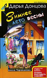 обложка книги Зимнее лето весны