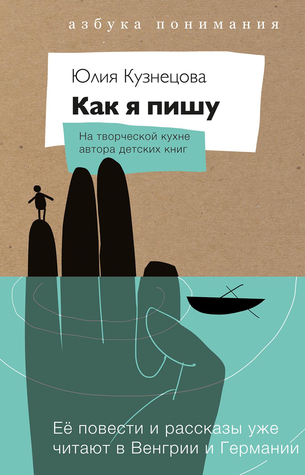 Юлия кузнецова первая работа читать онлайн онлайн работа россия