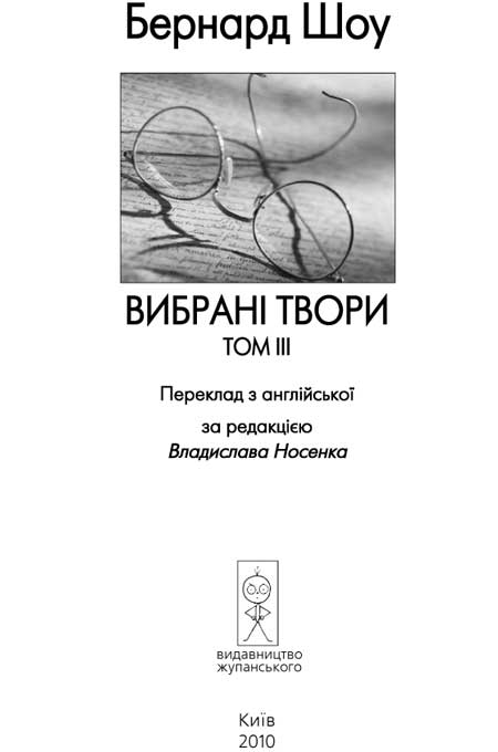 Изображение к книге Вибрані твори. Том III