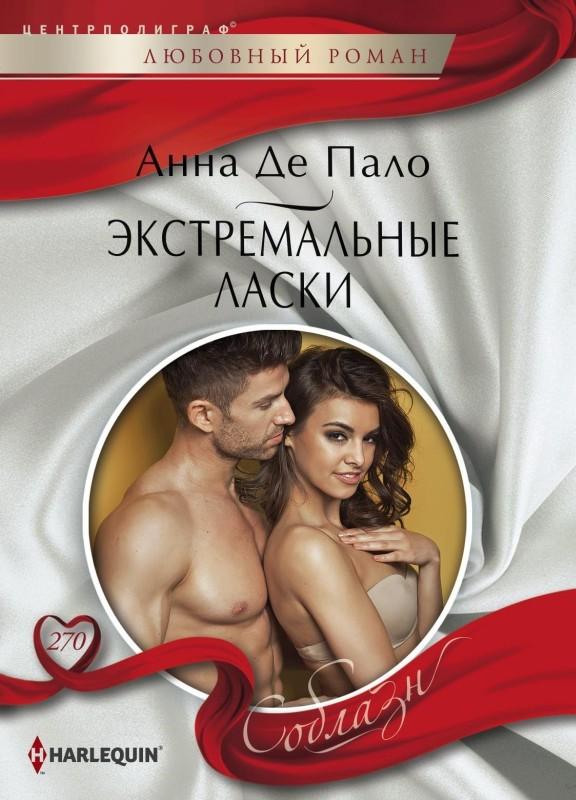 Секс С Кейт Элтон – Подчинение (2020)