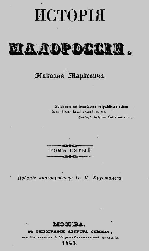 Изображение к книге История малороссии - 5