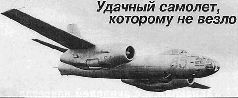 Изображение к книге Авиация и время 1997 01