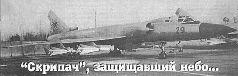 Изображение к книге Авиация и время 1997 02