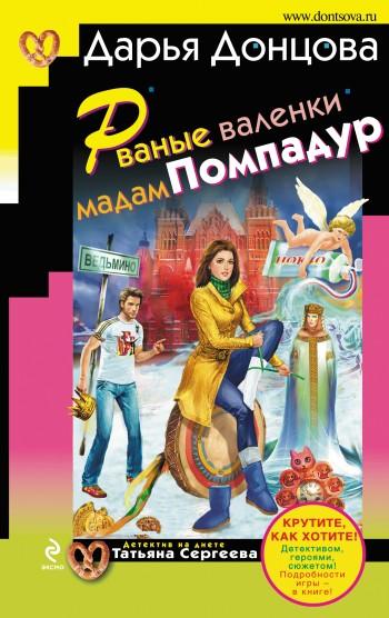 обложка книги Рваные валенки мадам Помпадур