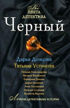 обложка книги Черный