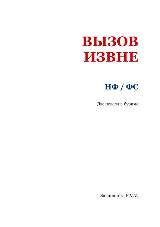Изображение к книге Вызов извне: НФ /ФС