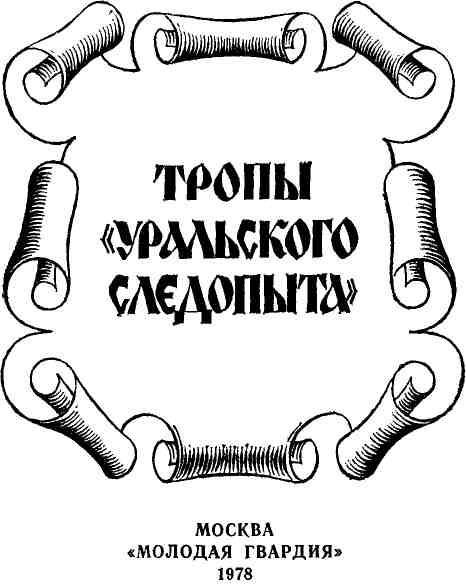 Изображение к книге Тропы «Уральского следопыта»
