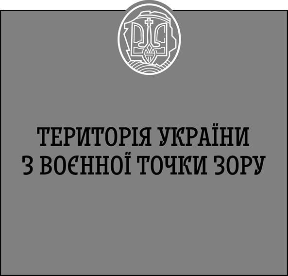 Изображение к книге Поле битви — Україна. Від «володарів степу» до «кіборгів». Воєнна історія України від давнини до сьогодення