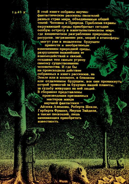Изображение к книге Скальпель Оккама (сборник)
