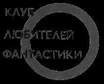 Изображение к книге КЛУБ ЛЮБИТЕЛЕЙ ФАНТАСТИКИ, 2019