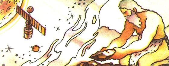 Изображение к книге Геологи изучают планеты