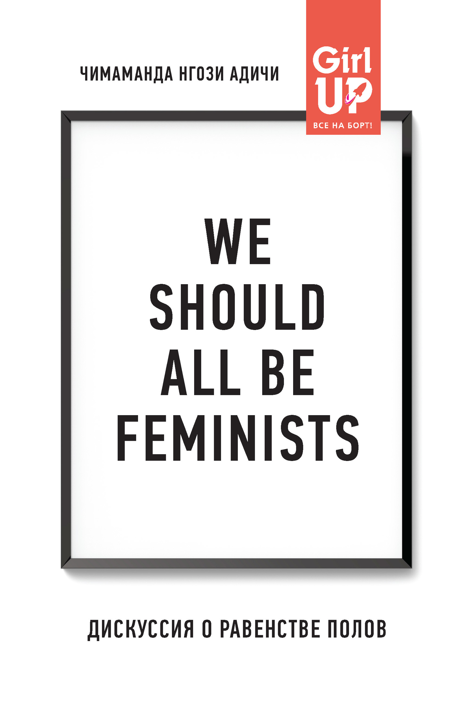 обложка книги We should all be feminists. Дискуссия о равенстве полов