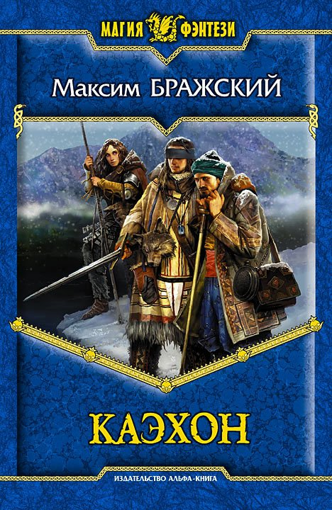 обложка книги Каэхон