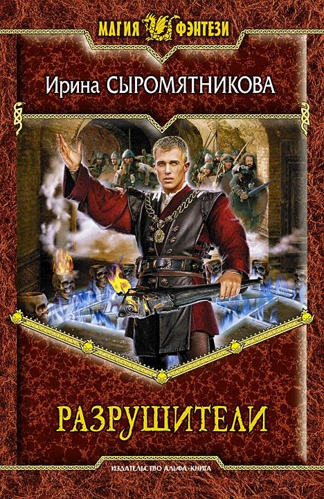 обложка книги Разрушители