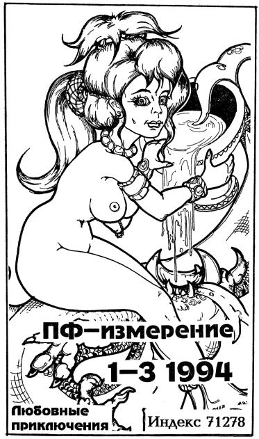 Изображение к книге ПФ-Измерение 1995 № 1-3