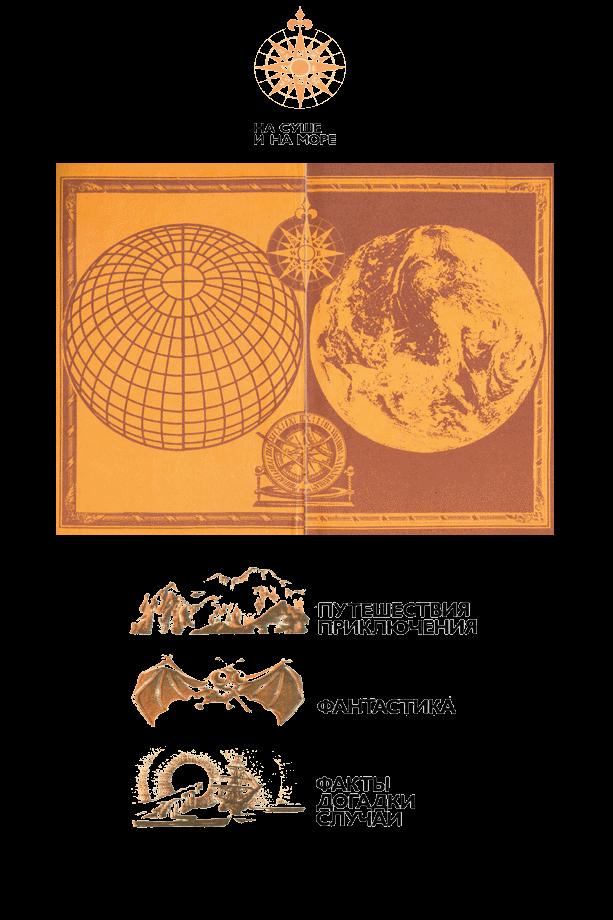 Изображение к книге НА СУШЕ И НА МОРЕ 1982