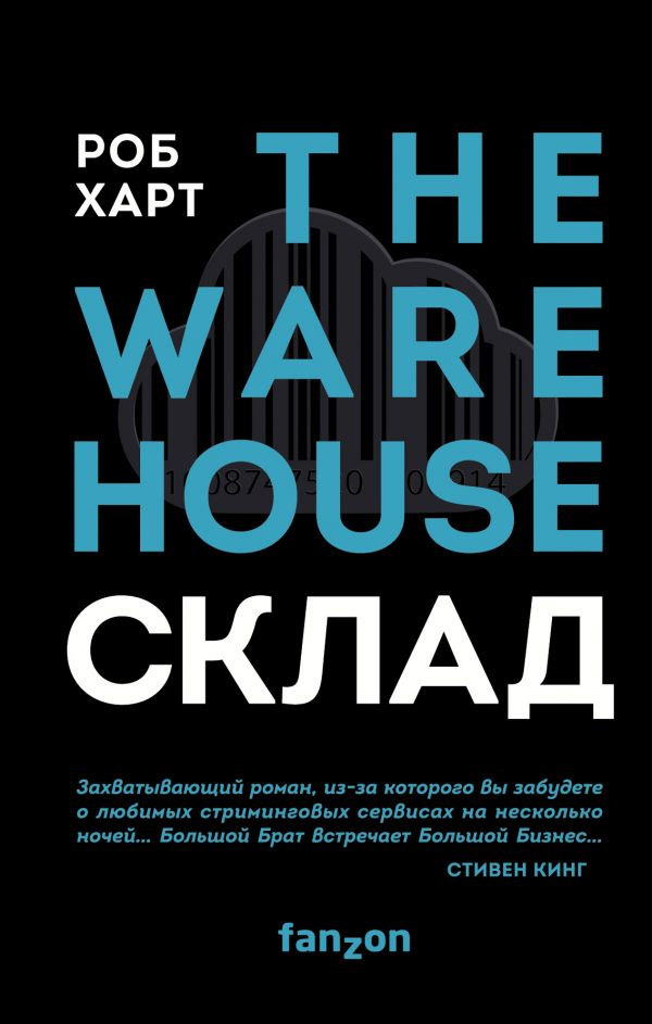 обложка книги Склад = The Warehouse