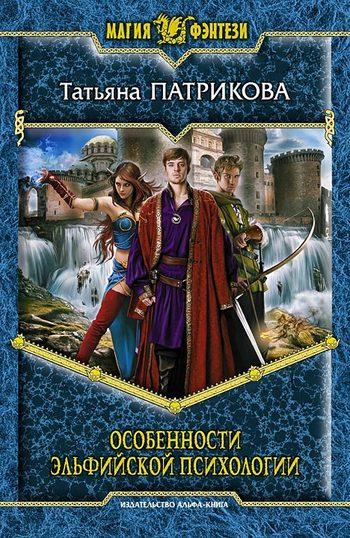 обложка книги Особенности эльфийской психологии