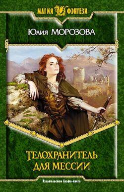 обложка книги Телохранитель на мессии