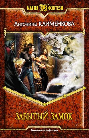 обложка книги Забытый замок