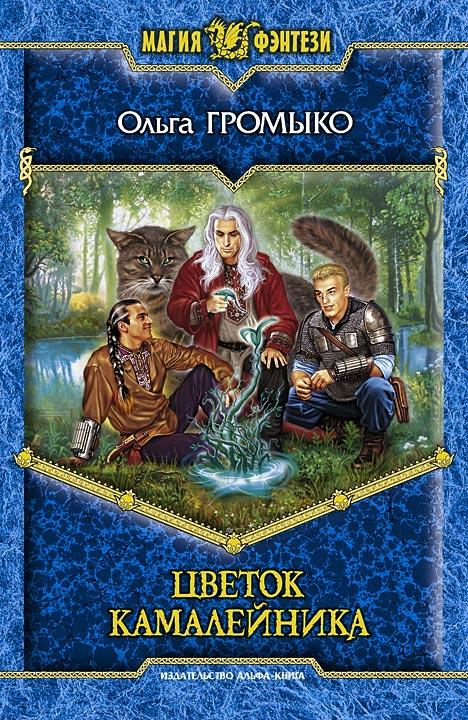 обложка книги Цветок камалейника