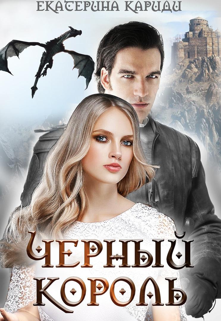 обложка книги Черный король