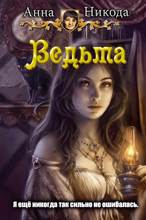 обложка книги Ведьма