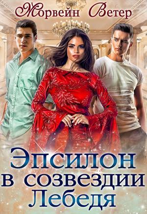 обложка книги Эпсилон в созвездии Лебедя