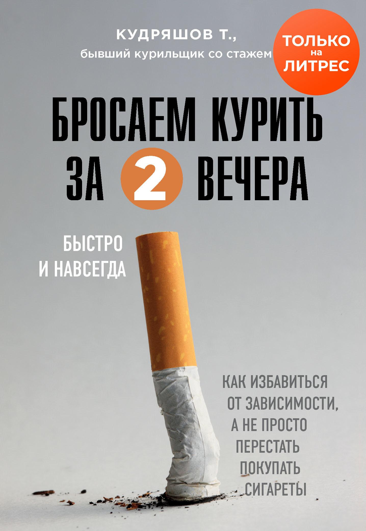 Покупать сигареты онлайн табака почтой оптом